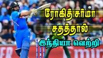 ரோகித் சர்மா சதத்தால் இந்தியா வெற்றி | India vs South Africa World Cup 2019 | ICC Cricket