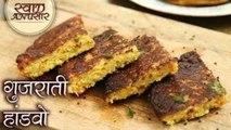 गुजराती स्वादिष्ट हांडवो - Traditional Gujarati Handvo - Nemkeen Cake - Homemade Handvo - Toral