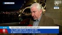 """바이킹 시긴호 헝가리 복귀…""""가해 선박 조사 불충분"""""""