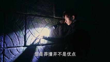 怒海潛沙 秦嶺神樹 第4集