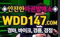 부산경마 WDD147.CΦΜ に영감마번