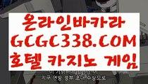 【외국인카지노】【바카라방법】 【 GCGC338.COM 】 온라인바카라사이트 바카라줄타기 우리카지노✅【바카라방법】【외국인카지노】