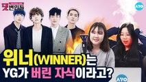 [위너 2탄] 한국 박인서X베트남 박인서의 악플 Reset! #WINNER│댓변인들│AYO 에이요