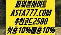【파워볼 뷰어작업】【파워볼게임사이트】온라인인증파워볼사이트✅【   ASTA777.COM  추천코드 2580  】✅엔트리파워볼분석【파워볼게임사이트】【파워볼 뷰어작업】
