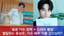 '솔로 가수 컴백 + 드라마 촬영' 열일하는 옹성우, '가수 + 배우' 더블 신인상각