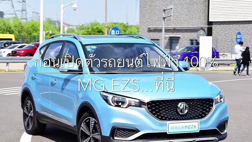 ขับก่อนเปิดตัว MG EZS ประทับใจไฟฟ้า100%
