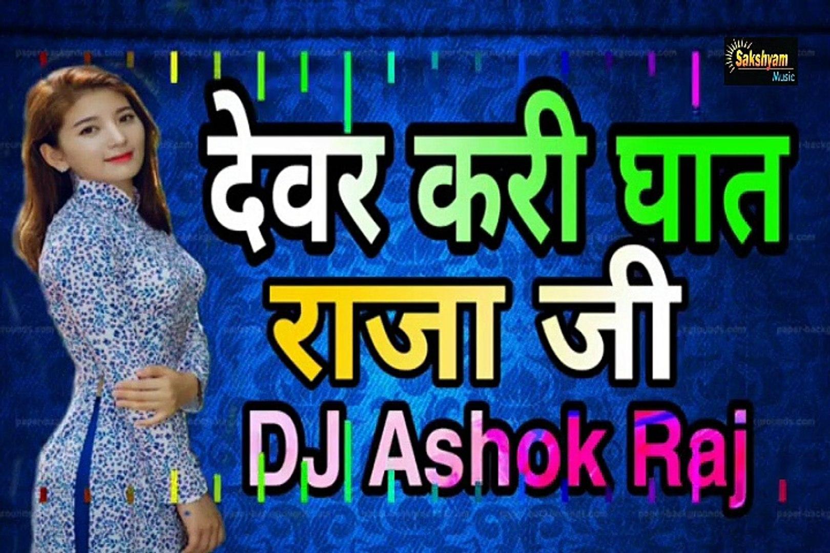 Dewar Kari Ghat Raja ji Khesari Lal Bhojpuri Remix By Dj Ashok Raj 2019 -  Sakshyam Music
