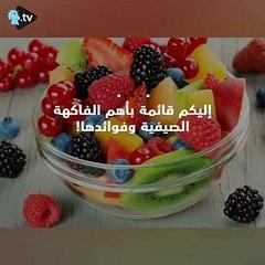 إليكم فوائد الفواكه الصيفية!