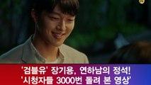 '검블유' 장기용, 연하남의 정석 '시청자들 3000번 돌려 본 영상'