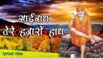 साई नाथ तेरे हजारो हाथ | Sainath Tere Hazaro Hath | Shailabh Bansal | Hit Sai Bhajan | Bhakti Gunjan