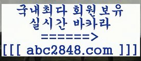 실시간바카라($,,$);;( abc2848。COM ))] - 마이다스카지노#카지노사이트#온라인카지노#바카라사이트#실시간바카라($,,$);;실시간바카라