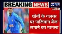 Rajeev Shukla backs MS Dhoni on sporting Army insignia on gloves, महेंद्र सिंह धोनी के समर्थन में उतरे राजीव शुक्ला