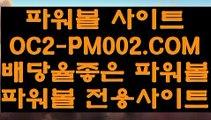 【파워볼중계】【파워볼놀이터】안전파워볼【   OC2-PM002.COM  】실시간파워볼【파워볼놀이터】【파워볼중계】