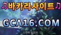 카지노사이트ބބ G C A 16。COM ބބ카지노바카라주소 - 바카라게임- -바카라사이트 슈퍼카지노 마이다스 카지노슬롯머신 모바일바카라 카지노추천 온라인카지노사이트 카지노사이트ބބ G C A 16。COM ބބ카지노바카라주소 -