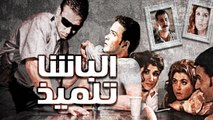 Albasha Telmez Movie - فيلم الباشا تلميذ