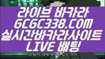 【카지노슬롯게임】【마이다스카지노 】 【 GCGC338.COM 】실시간카지노✅ 마이다스카지노✅ 라이센스 현금바카라【마이다스카지노 】【카지노슬롯게임】