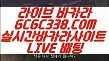 【카지노먹튀】【마이다스바카라】 【 GCGC338.COM 】전화카지노✅ 안전카지노✅ 클락카지노✅【마이다스바카라】【카지노먹튀】