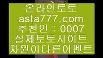 ✅바둑이룰✅  ジ   토토사이트 ( ▣ asta999.com  ☆ 코드>>0007 ☆ ▣ ) 토토사이트   ジ  ✅바둑이룰✅