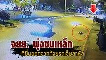 อุบัติเหตุ จยย. มองไม่เห็น พุ่งชนเหล็กเส้นที่ยื่นมาจากท้ายรถเจ็บสาหัส