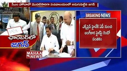AP CM Jagan First Signature On Asha Workers Salary Hike I MAHAA NEWS