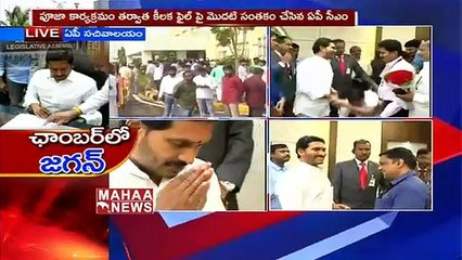 AP CM YS Jagan 1st Time Entry Into CM Chamber I MAHAA NEWS