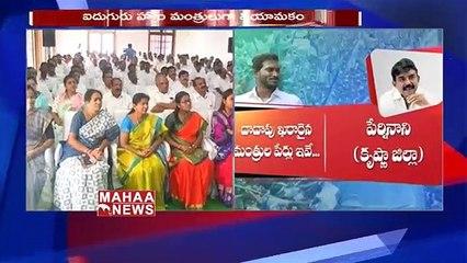 AP CM YS Jagan Satisfies All Sections Of Communities  I MAHAA NEWS