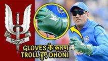 अपने Gloves पर बलिदान चिन्ह के कारण TROLL हुए MS Dhoni _ 2019 Cricket World Cup
