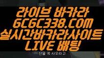 【마이다스카지노정품】【마이다스바카라】  【 GCGC338.COM 】카지노✅ 실시간라이브카지노✅ 사이트순위 실배팅【마이다스바카라】【마이다스카지노정품】