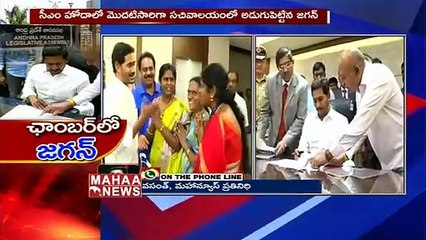 Live From AP Secretariat I  AP CM  YS Jagan's Chamber I MAHAA NEWS