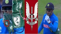 World Cup 2019: MS Dhoni agree to remove balidaan insignia gloves after ICC request | वनइंडिया हिंदी