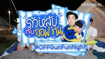 [INDO SUB] OffGun Fun Night Extra - KISS ME Episode