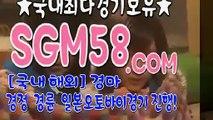 온라인경마사이트 ☏ (SGM 58.COM) ⊙
