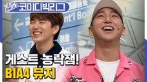 코빅 게스트 출연했다가 정신 혼미해지는 B1A4/뮤지 모음 (코미디빅리그│여자사람친구│오지라퍼) [보고또보고] EP.77