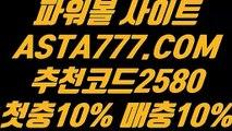 【놀이터실배팅】【찬스볼파워볼】메이저파워볼⊣✅【 ASTA777.COM  추천코드 2580  】✅⊢1위파워볼【찬스볼파워볼】【놀이터실배팅】
