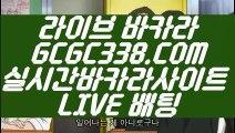 【방법 실배팅】【라이브바카라사이트】 【 GCGC338.COM 】라이브카지노✅주소 썬시티게임1위 실배팅【라이브바카라사이트】【방법 실배팅】
