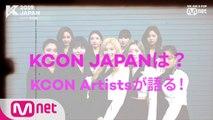 [#KCON2019JAPAN] #LETSKCON !