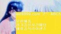 축구핸디캡☆ast8899.com 안전공원 추천인 abc5☆축구핸디캡