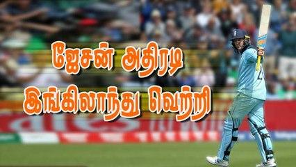 ஜேசன் அதிரடி; இங்கிலாந்து வெற்றி | England vs Bangladesh WorldCup 2019 | ICC Cricket 2019