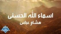 Hisham Abbas - ِAsmaa Allah Al Hosna (Lyrics)   (هشام عباس - اسماء الله الحسنى (كلمات