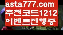 【서포터토토】【❎첫충,매충10%❎】⭐라이브중계사이트【asta777.com 추천인1212】라이브중계사이트⭐【서포터토토】【❎첫충,매충10%❎】