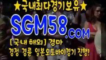 검빛경마주소 ♡ SGM58.COM ♡ 토요경마사이트