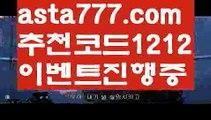 【꽁돈토토사이트】【❎첫충,매충10%❎】안전사설【asta777.com 추천인1212】안전사설【꽁돈토토사이트】【❎첫충,매충10%❎】