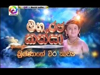 Maharaja Kansa (310) - 11-06-2019
