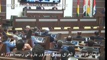 برلمان كردستان العراق يسمّي مسرور بارزاني ابن عم رئيس الإقليم رئيسا للوزراء