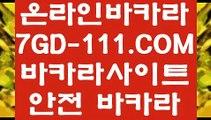 【바카라사이트주소】【마이다스카지노사이트】  【 7GD-111.COM 】체험머니카지노✅ 카지노✅실시간라이브 오리지널【마이다스카지노사이트】【바카라사이트주소】
