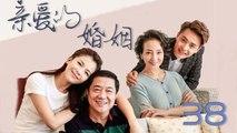 【超清】《亲爱的婚姻》第38集 刘涛/马天宇/王耀庆/马羚/吕佳容/李茂/郑罗茜