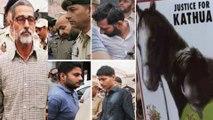 Kathua case | கதுவா பலாத்கார படுகொலை வழக்கு- 5 பேர் குற்றவாளிகள் என தீர்ப்பு- வீடியோ