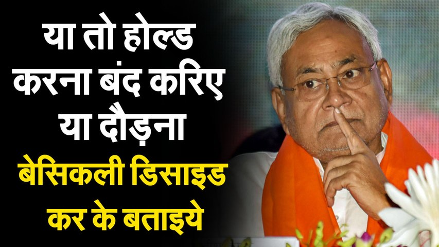 Nitish Kumar is holding with the hare and running with the hounds, and he needs to stop now