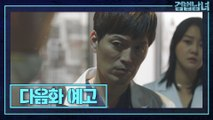 [forensic2]]Preview ep 7,8 검법남녀 시즌2  20190611
