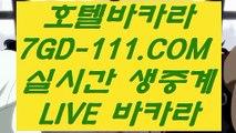 【카지노소개】【세계1위카지노】 【 7GD-111.COM 】딜러 모바일카지노✅ 카지노✅정킷방【세계1위카지노】【카지노소개】